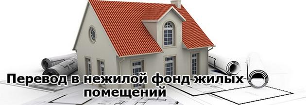 перевод в нежилую недвижимость